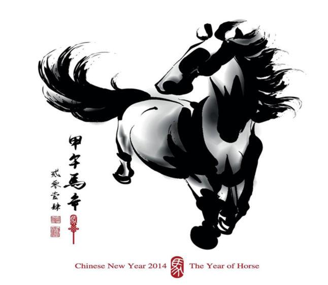 Lunar New Year 2014